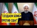 Скоро США ДОПРЫГАЕТСЯ! СРОЧНОЕ заявление Аятоллы Ирана ИСПУГАЛО конгрессменов!