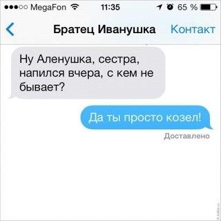 Если бы литературные персонажи писали SMS ))