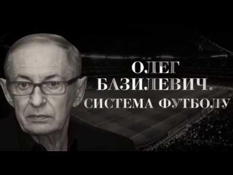 Док. фільм Олег Базилевич. Система футболу - Дивіться завтра о 2300!