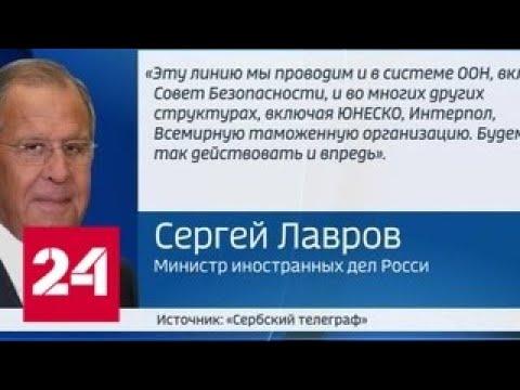 Лавров Россия наиболее последовательный и искренний союзник Сербии Россия 24