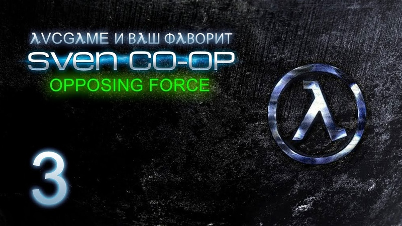 Sven Co-op: Opposing Force с Фаворитом 3 - И снова Зен