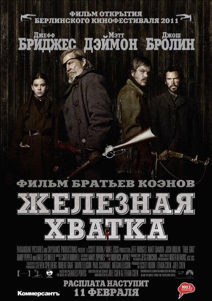 Залізна хватка (2010)
