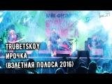 Trubetskoy - Ирочка (Взлетная полоса 2016)