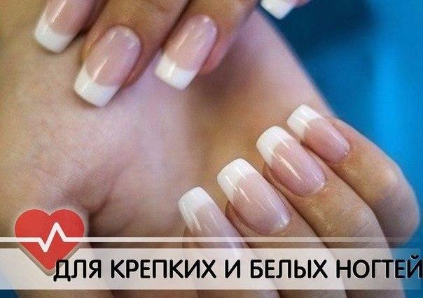 Как сделать чтобы ногти были белыми в домашних условиях