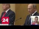 Трамп Никакого сговора с Россией перед выборами не было - Россия 24