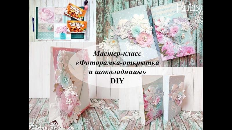 Мастер-класс Фоторамка-открытка и шоколадницы   Скрапбукинг   DIY   Scrapbooking