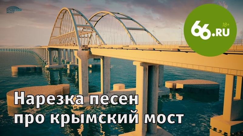 Нарезка песен про крымский мост