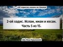 40 хадисов 2 ой хадис Ислам иман и ихсан Часть 5 из 15 Абу Яхья Крымский
