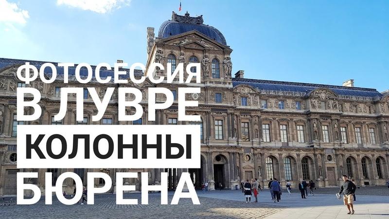 VLOG о Париже Фотосессия в Лувре Колонны Бюрена