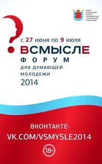 Форум ВсмыслЕ 2014
