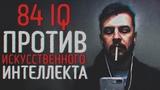 SEGALL ИГРАЕТ В METRO EXODUS #1 84 IQ ПРОТИВ ИСКУССТВЕННОГО ИНТЕЛЛЕКТА