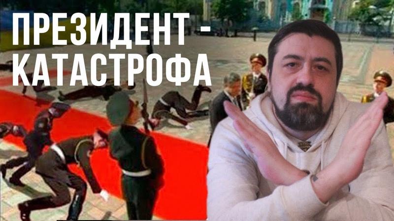 Обморок от слов Порошенко. Сломанный Бориспольский экспресс. Президент-катастрофа.