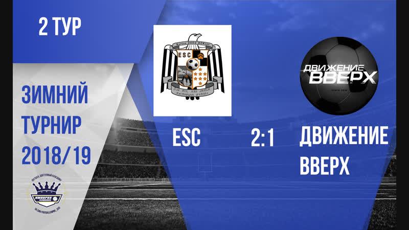 ESC 2-1 Движение Вверх
