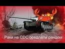 AMX CDC в Blitz рандоме Нашествие раков на AMX CDC Как играть Лучший или худший прем в Blitz