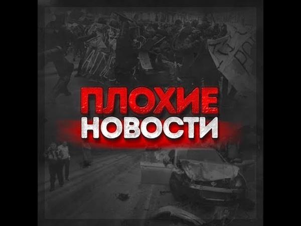 Песня для группы плохие новости Катя Петрова