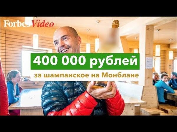 Эксклюзив русские бизнесмены пьют шампанское за 400 000 рублей на Монблане