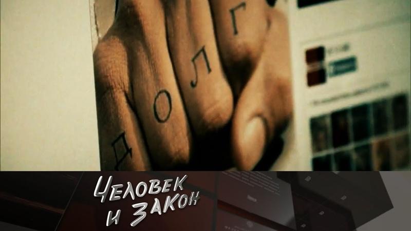 Человек и закон - Выпуск от 07.09.2018