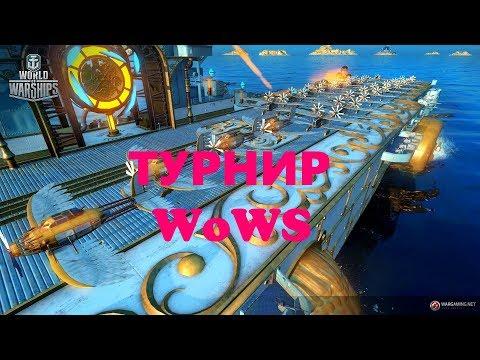 🔥 Турнир WoWs _RAY_ VS ENSV c (TANGO35)