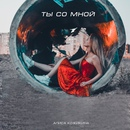 Алиса Кожикина фото #19