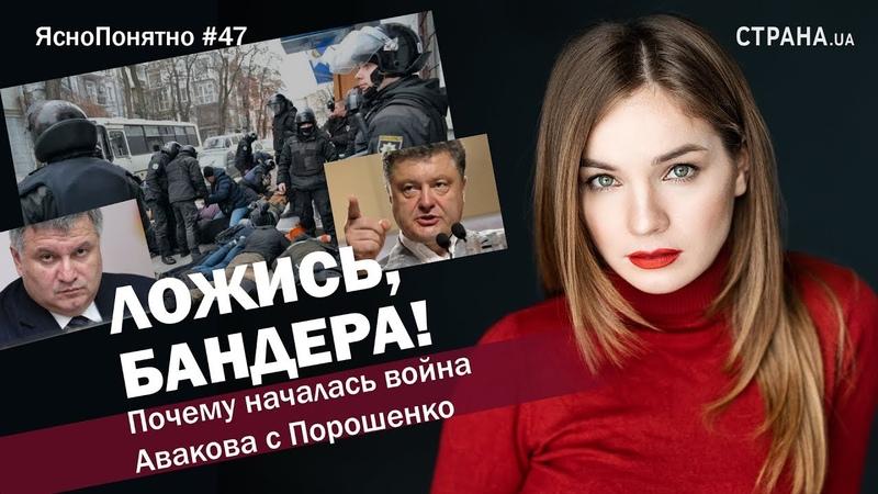 Ложись Бандера Почему началась война Авакова с Порошенко ЯсноПонятно 47 by Олеся Медведева