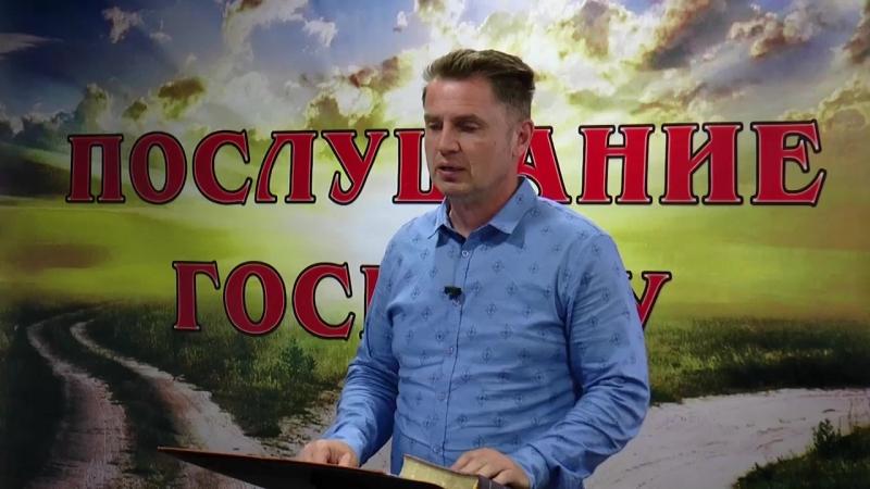 Олег Ремез Послушание Господу 21 встреча