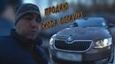 Обзор Skoda Octavia Как я продаю свою машину