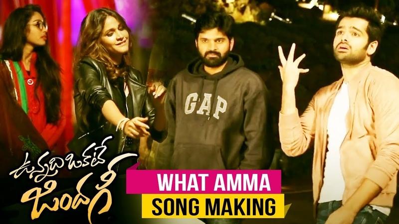What Amma Song Making Video Vunnadhi Okate Zindagi Movie Ram Anupama Lavanya DSP