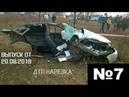 ДТП НАРЕЗКА НОВИНКА Подборка дтп Жесткие аварии авария