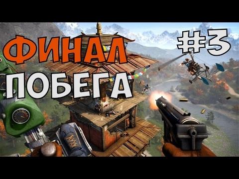 Я СБЕЖАЛ ИЗ ДУРГЕША ► Far Cry 4 Побег Из Дургеша Прохождение на русском - Часть 3 - Финал