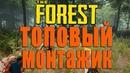 THE FOREST СМЕШНОЙ И УПОРОТЫЙ МОНТАЖ
