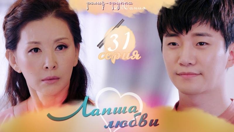 [Mania] 3138 [720] Лапша любви Wok of love
