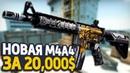 VGOWIKI: НОВАЯ M4A4 ЗА 1 350 000 РУБЛЕЙ БЕЗ БАНА ТРЕЙДА - ОБ ЭТОМ ЗНАЕТ 1% ЛЮДЕЙ В КС ГО