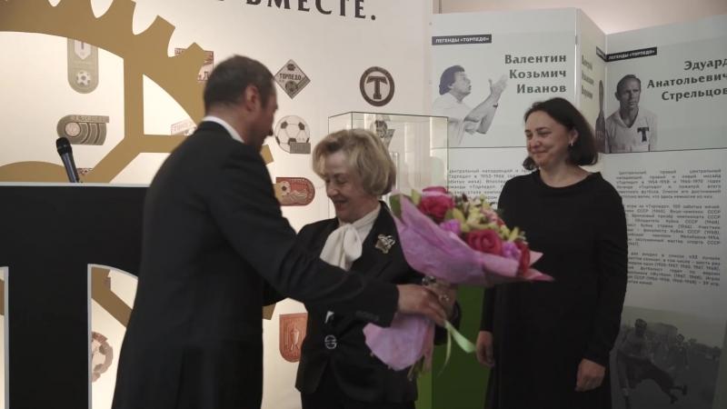 Открытие выставки в честь 95-летия ФК «Торпедо Москва»