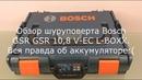 Обзор шуруповерта Bosch GSR 10.8 V-EC L-BOXX. Вся правда об аккумуляторе.