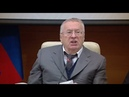Жириновский В В в Госдуме о Конституции и Поправках