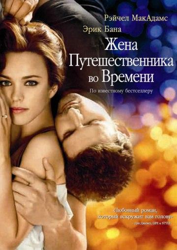 Жена путешественника во времени (2008)