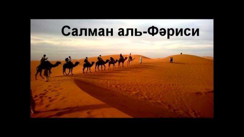 Сахаба Салман аль-Фәрисидің дінге келуі-Ерлан Ақатаев.mp4