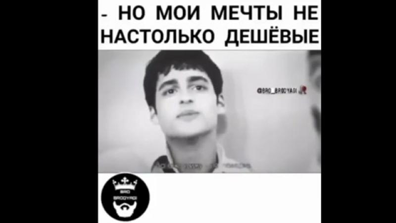 V слова Но Мои Мечты Не Настолько Дешёвые mp4