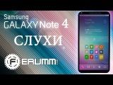 Samsung Galaxy Note 4: обзор вслепую. Подборка слухов о Samsung Galaxy Note 4 от FERUMM.COM