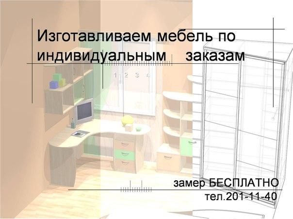 Мебель екатеринбург каталог интернет магазин