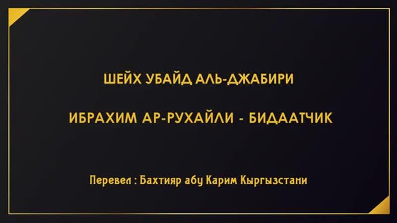 ШЕЙХ УБАЙД АЛЬ-ДЖАБИРИ - ИБРАХИМ АР-РУХАЙЛИ - БИДААТЧИК (Перевел- Бахтияр абу Ка_001.mp4