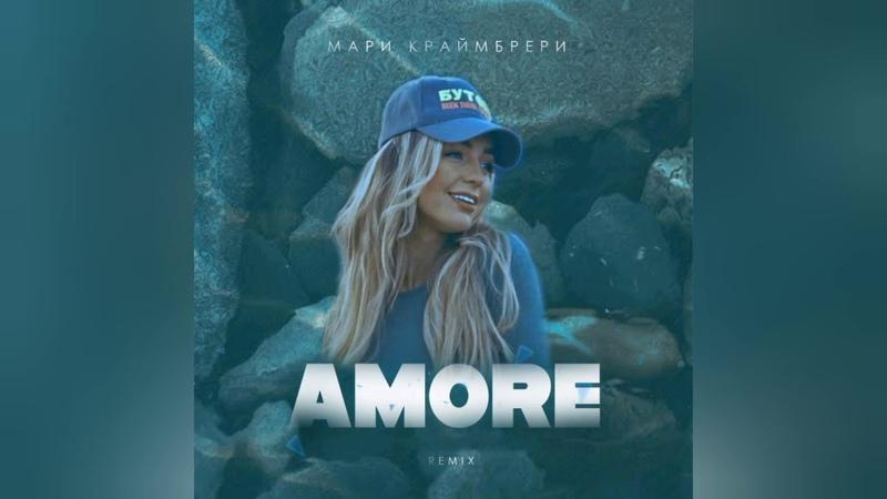 Мари Краймбрери - Amore (Dance Version)