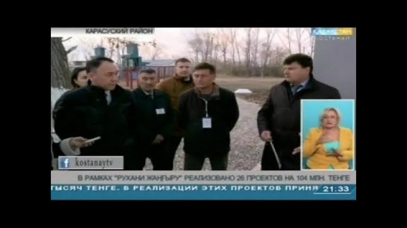 Аким Костанайской области Мухамбетов посетил село Жамбыл (октябрь 2017, Карасуский район)