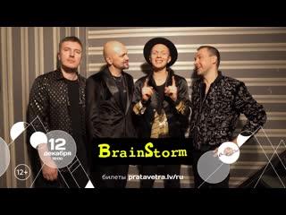 Brainstorm приглашает на концерт в киев