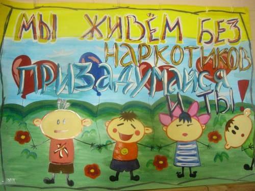 ...принять участие в городском конкурсе плакатов, отражающих здоровый образ жизни, протест против наркотиков.