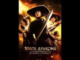 "Фильм ""Врата дракона"" Новинки кино 2013"