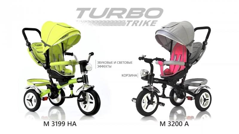 Велосипед TURBO TRIKE Арт 3200А и рт 3199