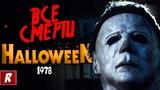 ХЭЛЛОУИН ВСЕ СМЕРТИ (Halloween, 1978)