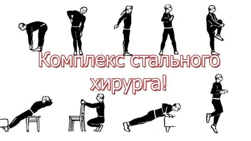 1000 движений Н. Амосова! Делай это каждый день и проживешь дольше! Комплекс стального хирурга! 1000 ldbtybq y. fvjcjdf! ltkfq