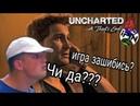 Смешное прохождение Uncharted 4 Путь вора. Прогулка на Кораблике и другие приключения пацанчика 1